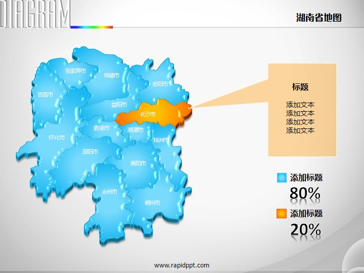 3d立体市县矢量湖南省地图ppt图表