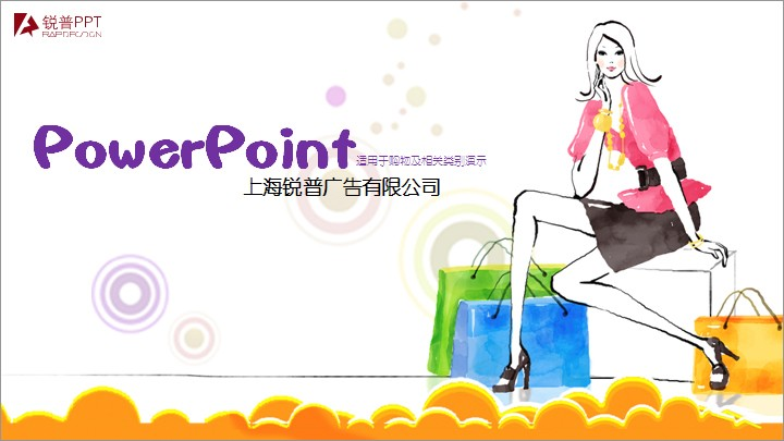 可爱手绘商业会展ppt模板 - 演界网,中国首家演示设计