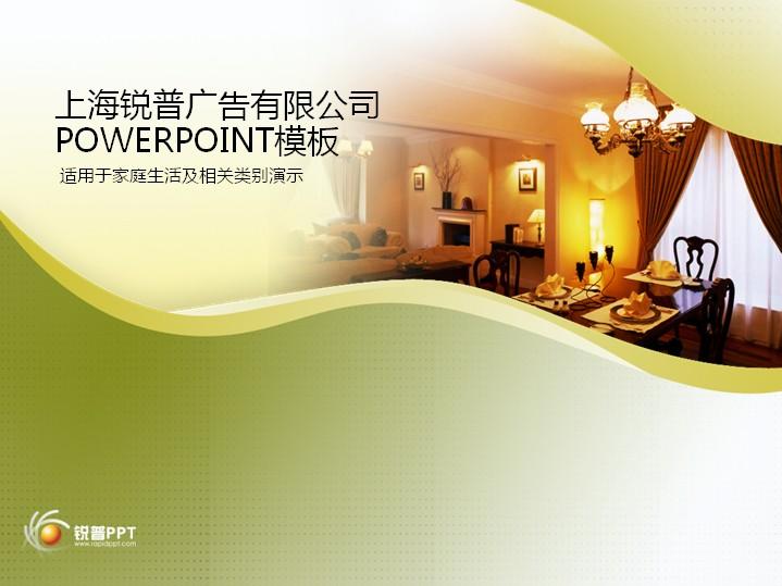 温馨家庭生活ppt模板 - 演界网,中国首家演示设计交易