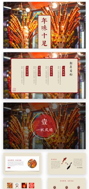 『中国风』超大气中国风设计商务 PPT 模板『年年有余』