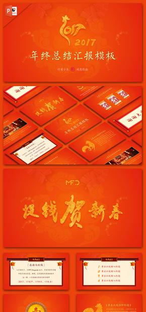 『中国风』清新大气中国风之恭贺新春 PPT 模板