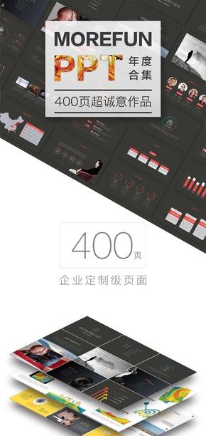【13套】400页精致实用商务 PPT 超级大合集