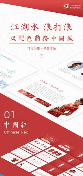 『已升级』红蓝双配色中国风设计商务PPT模板『江湖水·浪打浪』