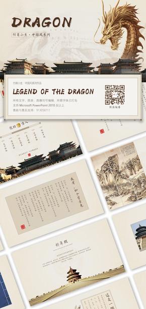 『中國風』清新大氣中國風之龍的傳人 PPT 模板