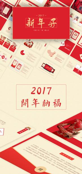 『开年纳福』超具福气中国风设计商务工作计划 Keynote 模板