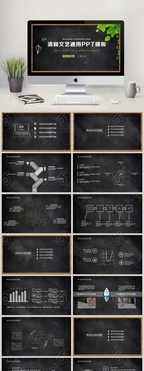 黑板风格粉笔字课件设计教育教学