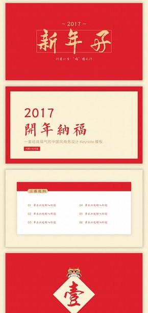 『开年纳福』超具福气中国风设计商务工作计划 PPT 模板
