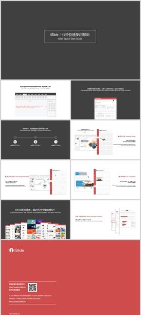 大气黑色项目 网络科技 PPT模板 商务市场