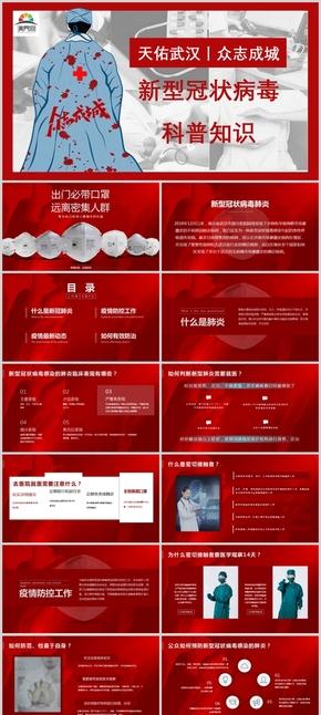 紅色扁平武漢加油防疫疫情科普知識宣傳高端商務大氣