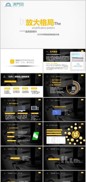 大(da)氣(qi)黑色項目 網(wang)絡(luo)科技(ji) PPT模板(ban) 商務市場