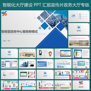 政府机关单位智慧型中心服务新模式PPT汇报模板