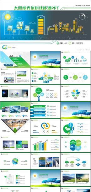 太阳能光伏科技能源PPT