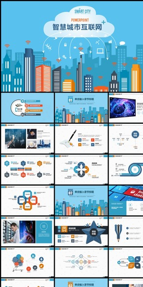 智慧城市云计算互联网+PPT模板