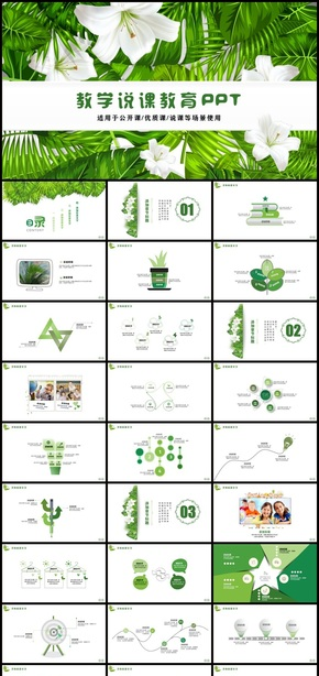 清新绿色教育课件说课公开课PPT