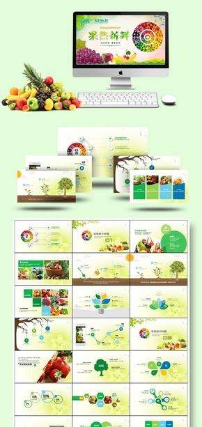水果生鲜农产品PPT模板
