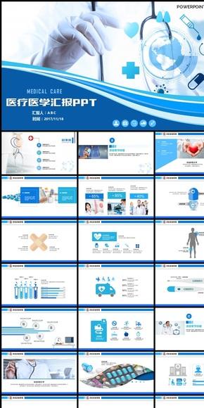 医院简介ppt模板_素材_背景图片免费下载–演界网