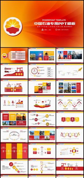 中石油中国石油PPT专用模板