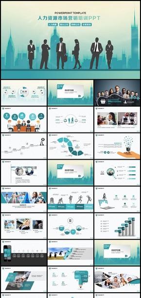 人力资源市场营销培训PPT