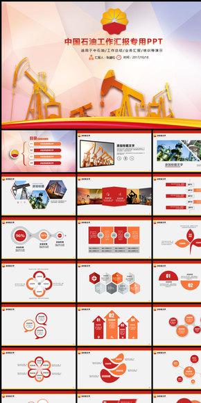 中石油中国石油工作汇报总结PPT