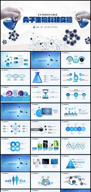 分子生物科技化学实验PPT