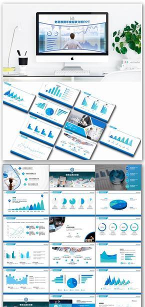 财务数据年度报表分析PPT