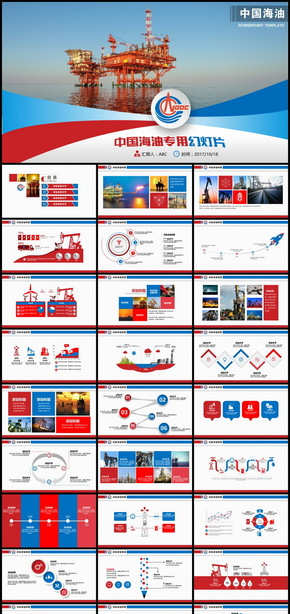 中海油中国海洋石油PPT