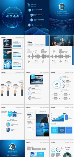竖版A4科技感蓝色高端商务计划汇报PPT模板