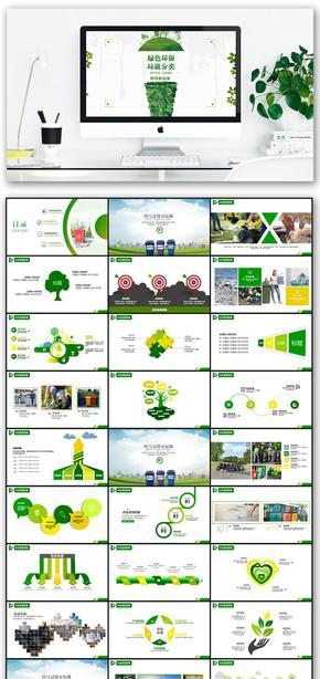 垃圾分类宣传公益环保PPT