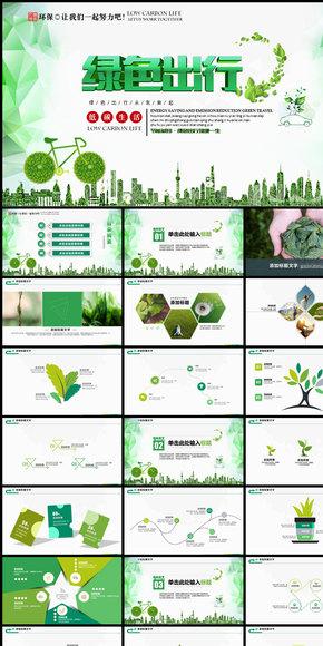 绿色出行环保节能减排PPT模板
