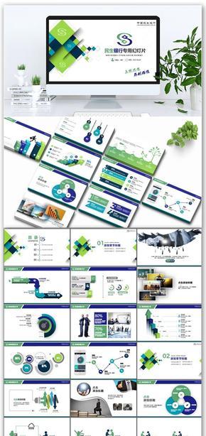 民生银行蓝绿清新创意金融理财PPT