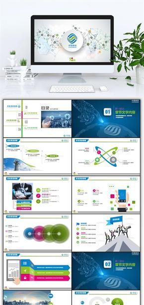 中国移动工作汇报新版标志PPT模板