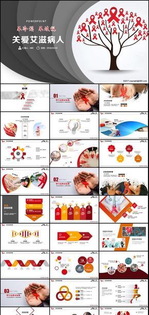 世界艾滋病日公益宣传PPT模板