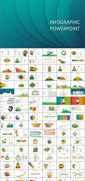 420个多彩可编辑可换色PPT图表