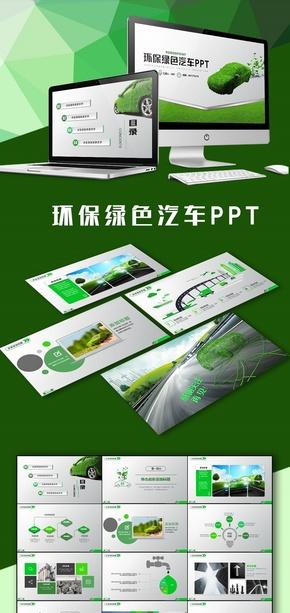绿色出行低碳环保汽车PPT