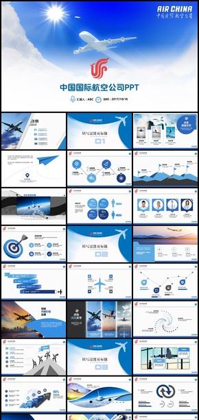 中国国际航空蓝色简约汇报PPT