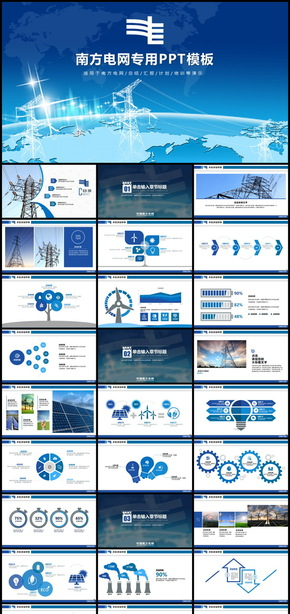 国家电网公司ppt模板_素材_背景图片免费下载–演界网