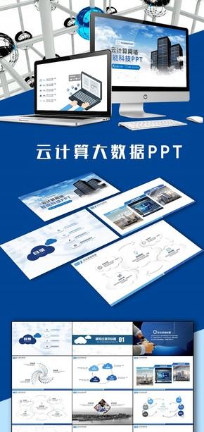 云计算大数据网络智能科技PPT