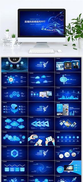 蓝色高端科技感商务PPT