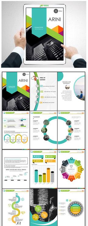 竖版多彩精致A4个性商务计划书汇报PPT