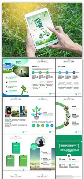 绿色出行低碳生活环保PPT
