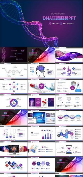 精制DNA生物科技PPT