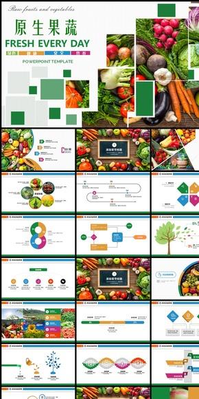 农业科技蔬菜水果生鲜PPT模板