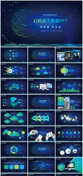 云科技大数据互联网