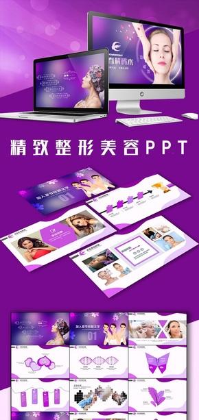 紫色精致整形美容微创半永久PPT