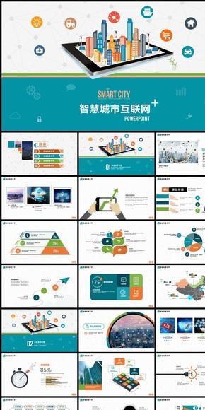 智慧城市互联网+PPT模板