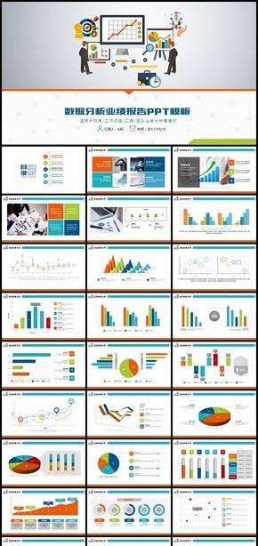 數據分析業績報告PPT模板
