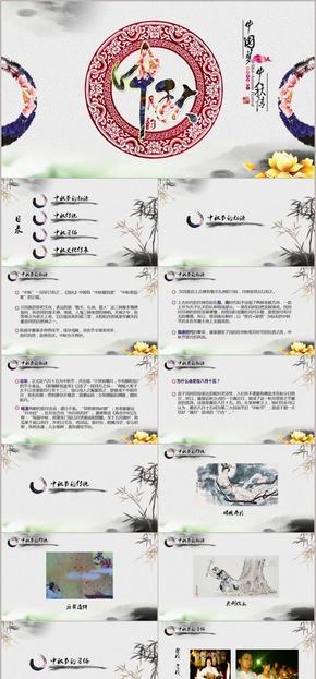 中秋节介绍性中国风ppt模板