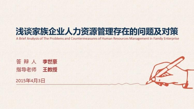 简约毕业论文答辩ppt模板 - 演界网,中国首家演示设计