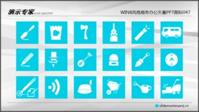 WIN8风格商务办公矢量PPT图标P130047