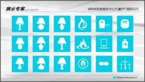 WIN8风格商务办公矢量PPT图标P130021